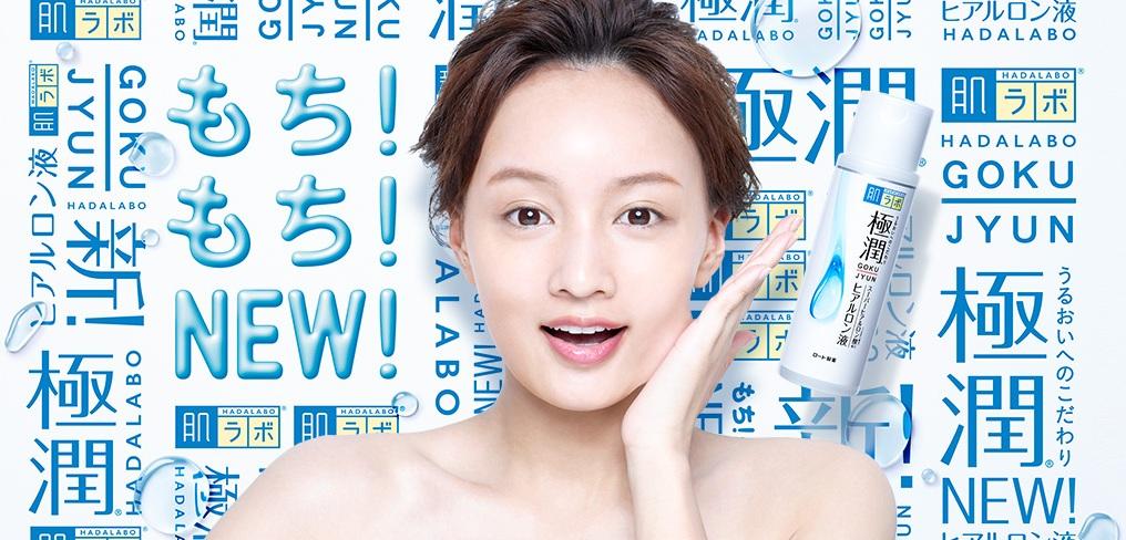 Увлажняющий лосьон с гиалуроновой кислотой для сухой кожи Gokujyun Hada Labo
